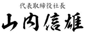 代表取締役社長 山内信雄