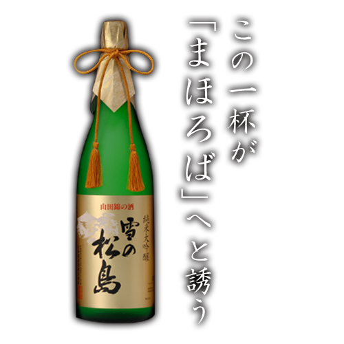 雪の松島 純米大吟醸 木箱入り