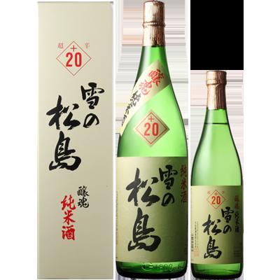 雪の松島 醸魂純米酒 +20