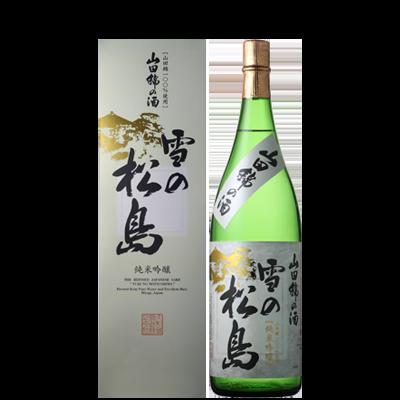 雪の松島 山田錦の酒 純米吟醸