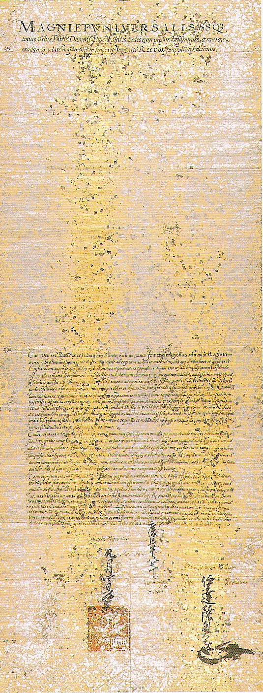 伊達政宗からローマ教皇に宛てられた書簡